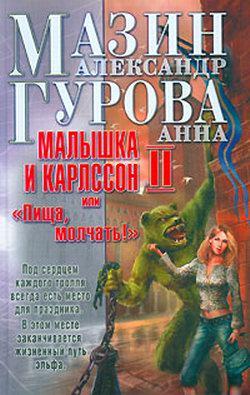 Мазин Александр - Малышка и Карлссон-2 скачать бесплатно