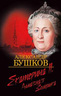 Бушков Александр - Екатерина II: алмазная Золушка скачать бесплатно