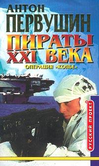 Первушин Антон - Удар небесного копья (Операция «Копьё») скачать бесплатно