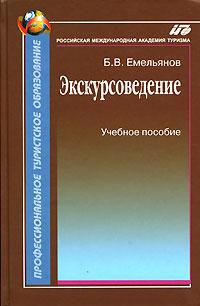 Емельянов Борис - Экскурсоведение. Учебник скачать бесплатно