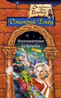 Емец Дмитрий - С Новым годом, снеговик! скачать бесплатно
