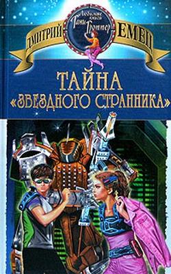 Емец Дмитрий - Тайна «Звездного странника» скачать бесплатно