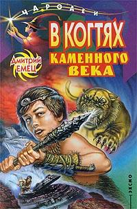 Емец Дмитрий - В когтях каменного века скачать бесплатно