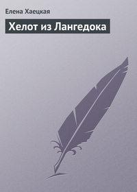 Хаецкая Елена - Хелот из Лангедока скачать бесплатно