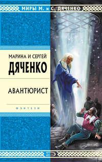 Дяченко Марина - Авантюрист скачать бесплатно