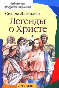 Лагерлеф Сельма - Легенды о Христе скачать бесплатно
