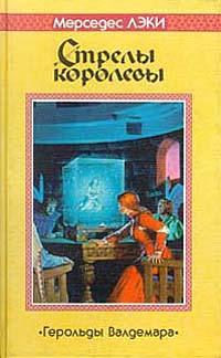 скачать бесплатно книги мерседес лэки