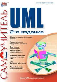 Леоненков Александр - Самоучитель UML скачать бесплатно