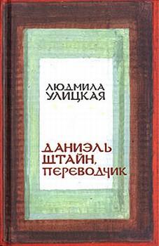 Улицкая Людмила - Даниэль Штайн, переводчик скачать бесплатно