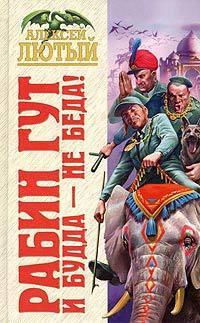 Лютый Алексей - Рабин Гут. И Будда — не беда! скачать бесплатно