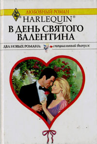 Ли Майклс - В День святого Валентина скачать бесплатно