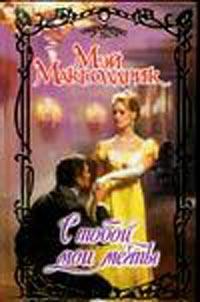 Мэй Макголдрик - С тобой мои мечты скачать бесплатно