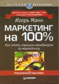 Манн Игорь - Маркетинг на 100 скачать бесплатно