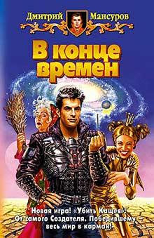Мансуров Дмитрий - В конце времен скачать бесплатно