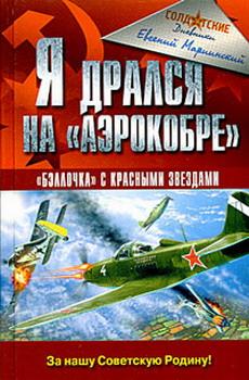 Мариинский Евгений - Я дрался на «Аэрокобре» скачать бесплатно