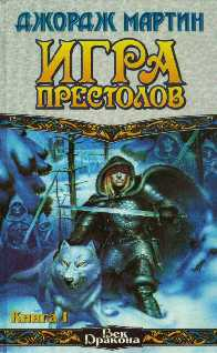 Игра престолов роман  Википедия
