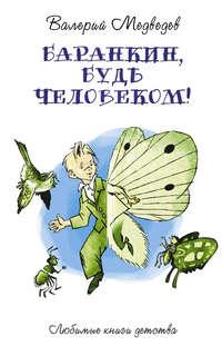 Гийома мюссо книги спаси меня читать