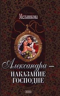 Мельникова Ирина - Александра – наказание господне скачать бесплатно