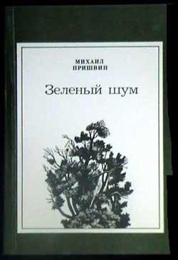 Пришвин Михаил - Кавказские рассказы скачать бесплатно