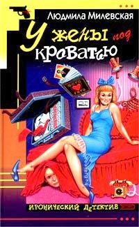 Милевская Людмила - У жены под кроватью скачать бесплатно