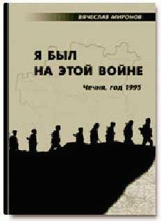 Миронов Вячеслав - Я был на этой войне (Чечня-95) скачать бесплатно