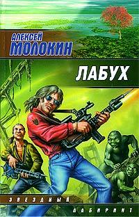 Молокин Алексей - Лабух скачать бесплатно