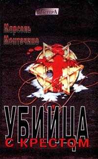 Монтечино Марсель - Убийца с крестом скачать бесплатно