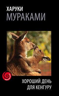 Мураками Харуки - Хороший день для кенгуру скачать бесплатно