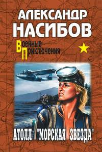 Насибов Александр - Атолл «Морская звезда» скачать бесплатно