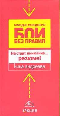 Андреева Ника - На старт, внимание...резюме! скачать бесплатно