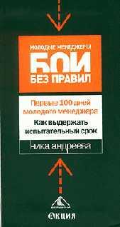 Андреева Ника - Первые 100 дней молодого менеджера. Как выдержать испытательный срок скачать бесплатно