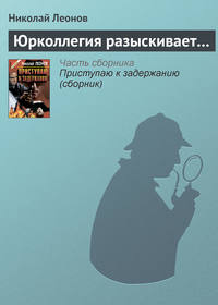 Леонов Николай - Юрколлегия разыскивает... скачать бесплатно