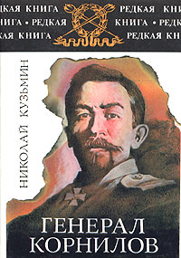 Кузьмин Николай - Генерал Корнилов ...