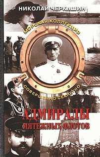 Черкашин Николай - Адмиралы мятежных флотов скачать бесплатно