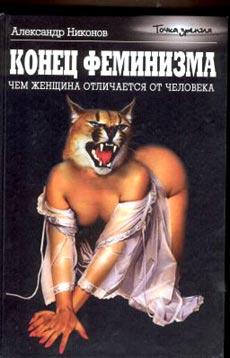 Никонов Александр - Конец феминизма. Чем женщина отличается от человека скачать бесплатно
