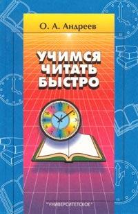 Как приобщить ребёнка к чтению Cover_72150