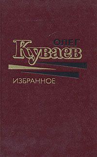 Куваев Олег - С тех пор, как плавал старый Ной скачать бесплатно