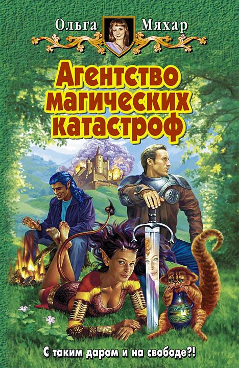 скачать книгу агентство магических катастроф