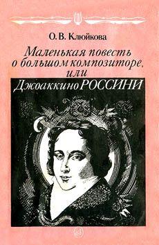 Клюйкова Ольга - Маленькая повесть о большом композиторе, или Джоаккино Россини скачать бесплатно