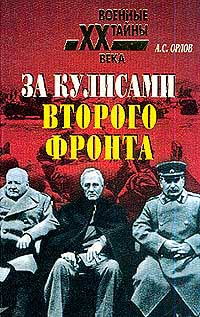 Орлов Александр - За кулисами второго фронта скачать бесплатно