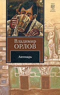 Орлов Владимир - Аптекарь скачать бесплатно