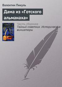 Пикуль Валентин - Дама из «Готского альманаха» скачать бесплатно