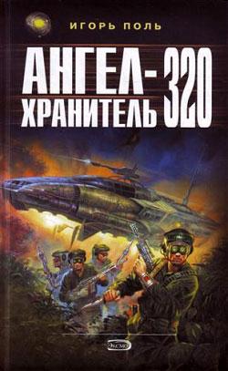 Поль Игорь - Ангел-Хранитель 320 скачать бесплатно