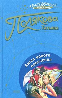 Полякова Татьяна - Ангел нового поколения скачать бесплатно