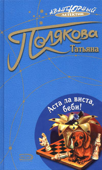 Полякова Татьяна - Аста ла виста, беби! скачать бесплатно