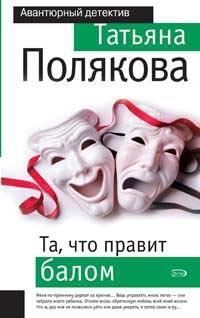 Полякова Татьяна - Та, что правит балом скачать бесплатно