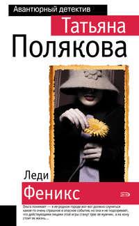 Полякова Татьяна - Леди феникс скачать бесплатно