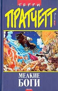 Pratchett Terry - Маленькие Боги (перевод V.Galdikiene) скачать бесплатно