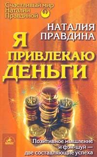 Правдина Наталия - Я привлекаю деньги скачать бесплатно