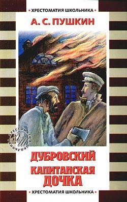 Пушкин Саня - Дубровский скачать бесплатно